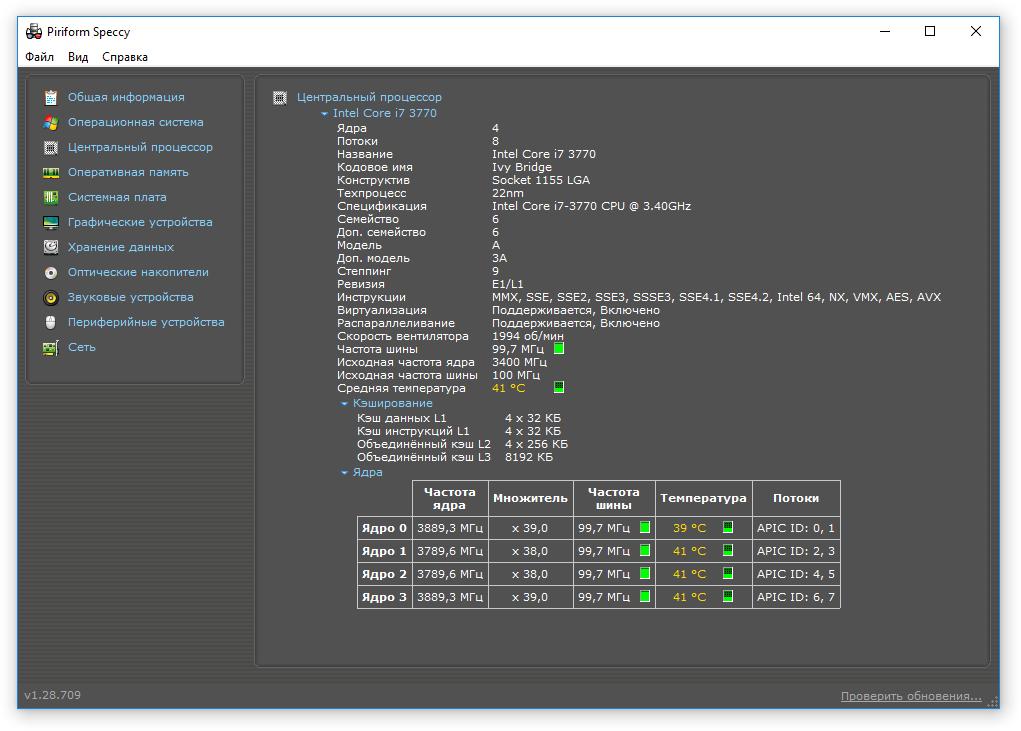 Информация о центральном процессоре