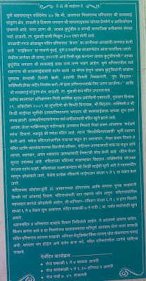 information board - Panduranga Kshetra, Hadshi Temple, Pune