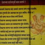 How To Pray Hindu God [देवाचे दर्शन कसे घ्यावे]