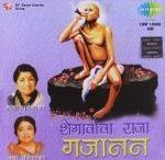 shegaon gajanan maharaj songs CD