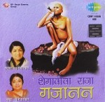 shegaon gajanan maharaj songs CD
