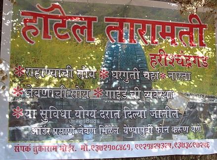 harishchandragad-hotel-taramati-tukaram-bhoir