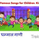 Marathi Famous Songs for Children. Kids Lyrics