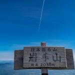 東北の百名山 岩手山を登山。絶景を写真に収めながら馬返し登山口から登頂