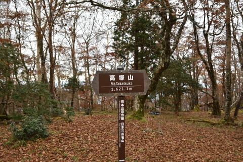 高塚山山頂標識