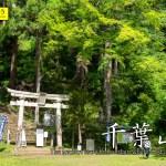 静岡の霊山千葉山へ 地元で人気の登山ルートを歩く