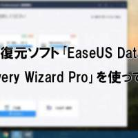いざという時に心強い データ復元ソフト 「EaseUS Data Recovery Wizard」を使ってみた【PR】