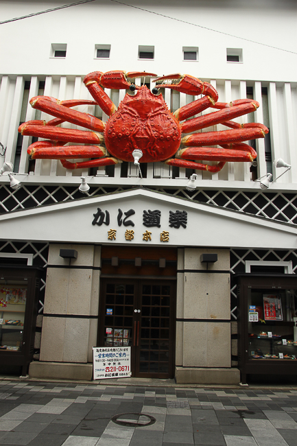 """I didn't find the store in my first attempt, but certainly found this """"Giant Crab"""""""