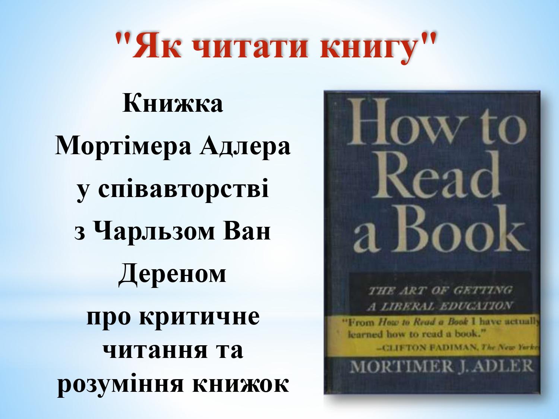 Як_читати_книгу_page-0001.jpg (1500×1125)