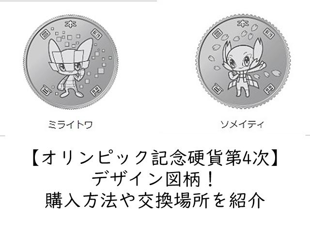 オリンピック記念硬貨第4次デザイン図柄!100円(2020)郵便局銀行の購入方法や交換場所