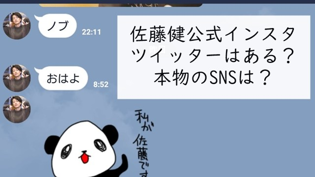 佐藤健公式インスタ・ツイッターはある?本物のSNSは?