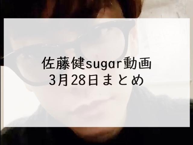 佐藤健3月28日のsugar動画まとめ