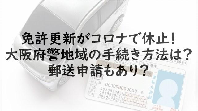 免許更新がコロナで休止!大阪府警地域の手続き方法は?郵送申請もあり?