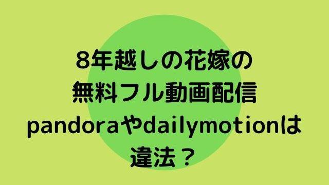 8年越しの花嫁の無料フル動画配信pandoraやdailymotionは違法?
