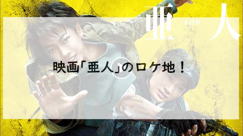 亜人のロケ地まとめ!撮影場所のコスモタワーや神戸市危機管理センター・淡路島も!
