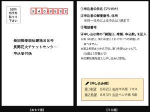 長岡花火ハガキ記入例01