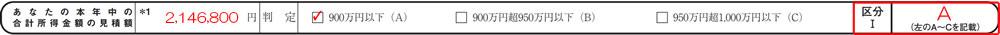H30年分配偶者控除等申告書図02