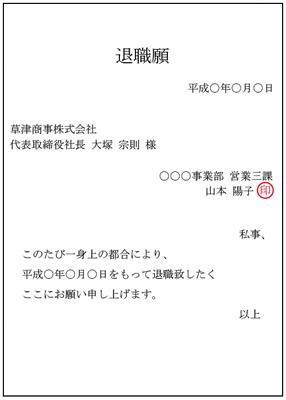 退職願_横書き例文