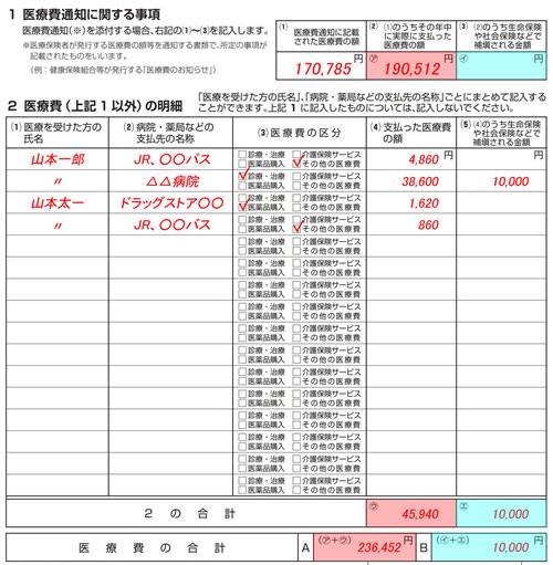 新医療費控除の明細書05