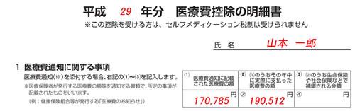 新医療費控除の明細書02