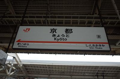 京都駅早朝買えるお土産