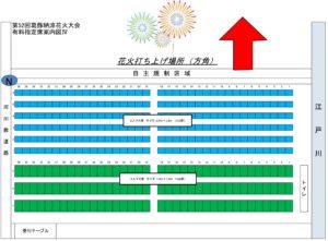 有料指定席案内図4