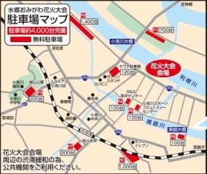 小見川花火 駐車場