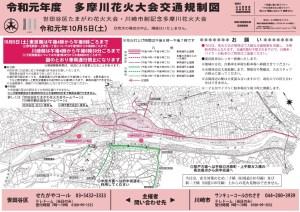 多摩川花火大会 交通規制図