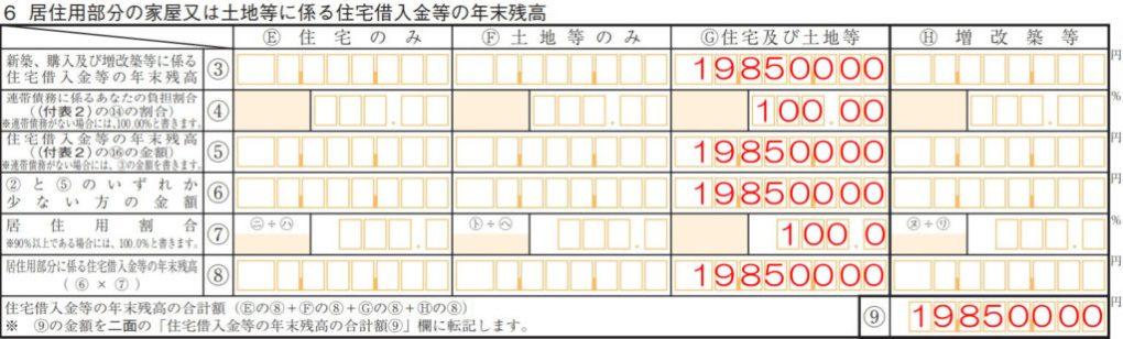 住宅借入金計算書図03