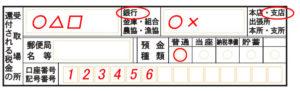 確定申告書A第一表_ふるさと納税05