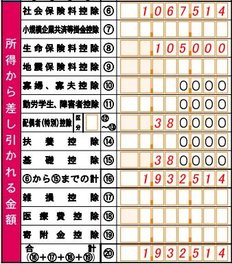 給与2か所第一表_記入例003