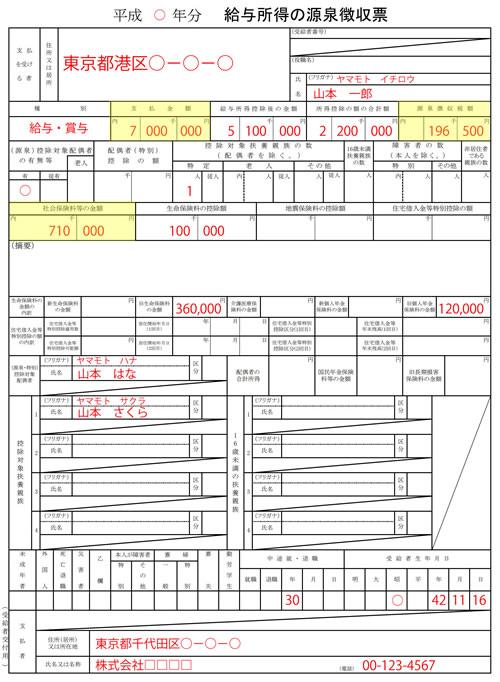 源泉徴収票H30年度07