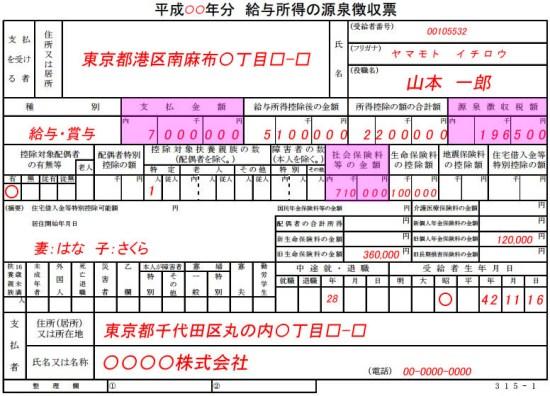 源泉徴収票見方_例06