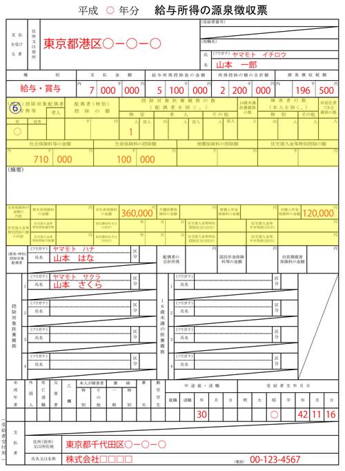 源泉徴収票H30年度04
