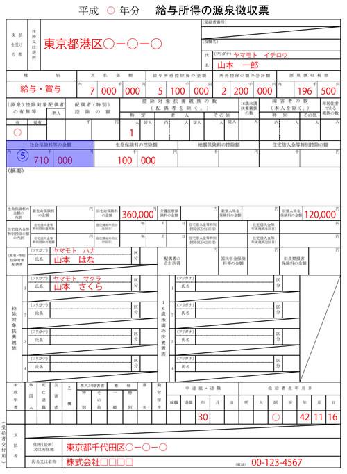 源泉徴収票H30年度03