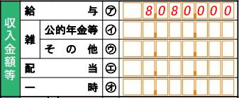 給与2か所第一表_記入例001