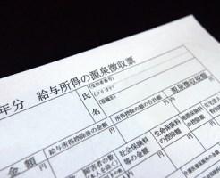 源泉徴収票の見方