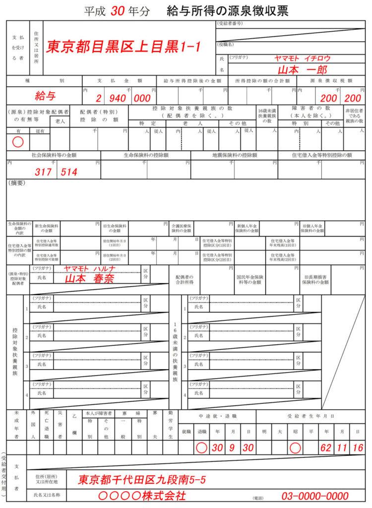 源泉徴収票H30年_退職図