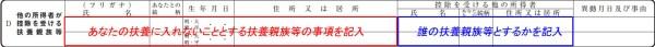 例D_平成29年扶養控除002