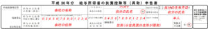 平成30年_100