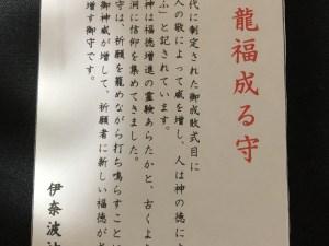 黒龍守り_02