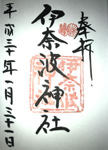 伊奈波神社 御朱印