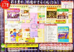 松坂祇園まつり 交通規制(日)
