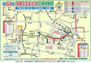 茂原七夕まつり 交通規制図