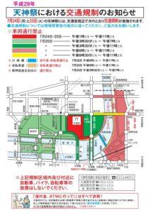 天神祭 交通規制図