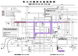 秩父川瀬祭り 交通規制図