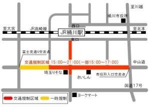 桶川祇園祭 交通規制図