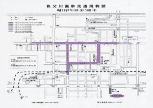 秩父川瀬祭 交通規制図