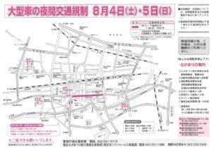 福生七夕まつり 交通規制図(大型車)
