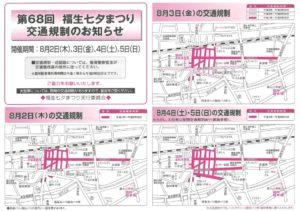 福生七夕まつり 交通規制図